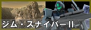 RGM-79SP_02